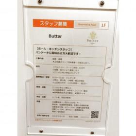 Butter(バター) 三井アウトレットパーク多摩南大沢店