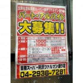 業務スーパー 所沢ファルマン通り店