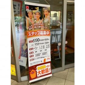 新宿さぼてん 航空公園駅東口店