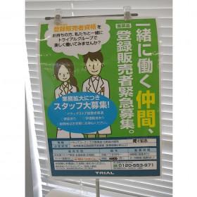 スーパーセンタートライアル 間々田店