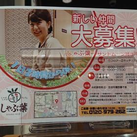 しゃぶ葉 サントムーン柿田川店