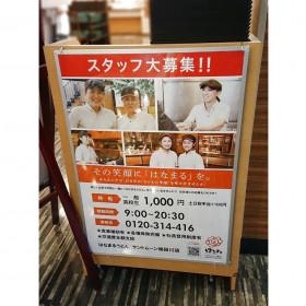はなまるうどん サントムーン柿田川店