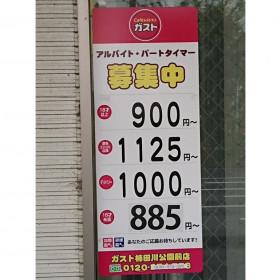 ガスト 柿田川公園前店