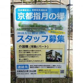 京都指月の郷
