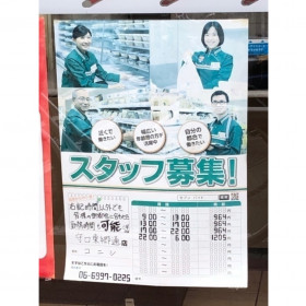 セブン-イレブン 守口東郷通店