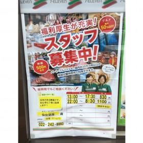 セブン-イレブン 仙台袋原店