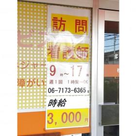 恵ケアプランセンター 豊南町事業所