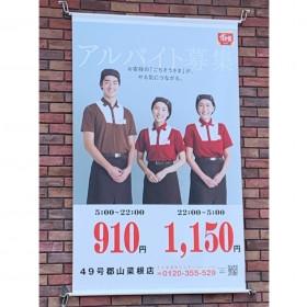 すき家 49号郡山菜根店
