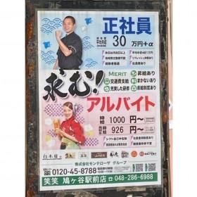 笑笑 鳩ヶ谷駅前店