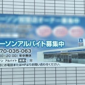 ローソン 半田昭和町4丁目店