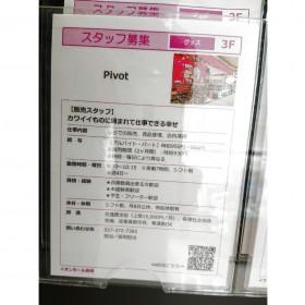 Pivot(ピボット) 高崎店