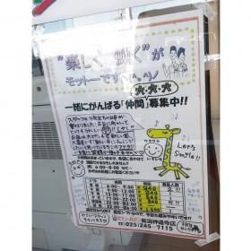セブン-イレブン 新潟神道寺店