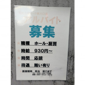焼肉王国モーク 東川口店