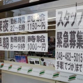セブン-イレブン 朝霞栄町5丁目店