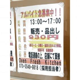 オーブンフレッシュキッチン 狭山ヶ丘店