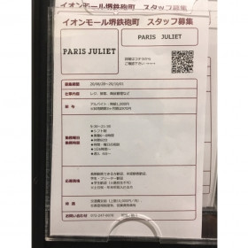 PARIS JULIETイオンモール堺鉄炮町店