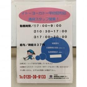 株式会社東亜ビルサービス(イトーヨーカドー甲府昭和店)