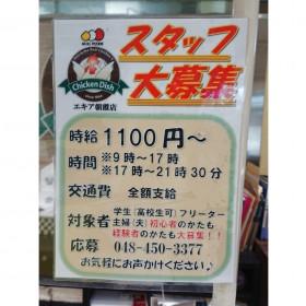 Chicken Dish(チキン・デイッシュ) エキア朝霞店