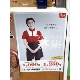 すき家 イオンモール甲府昭和店