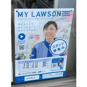 ローソン 昭和常永店