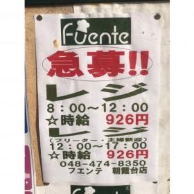 フエンテ 朝霞台店