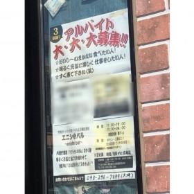 エニシバル 〜enishi bar〜