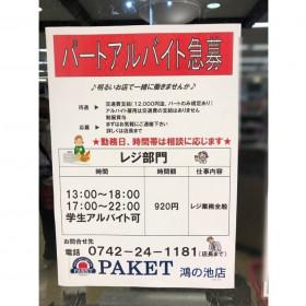 パケット 鴻ノ池店