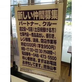 マルエツ 志木幸町店