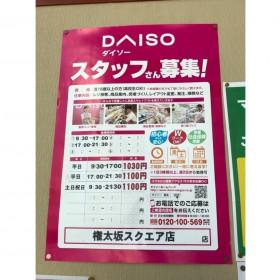 ザ・ダイソー 権太坂スクエア店
