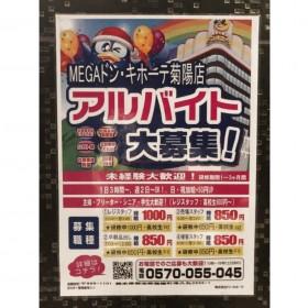 MEGAドン・キホーテ 菊陽店