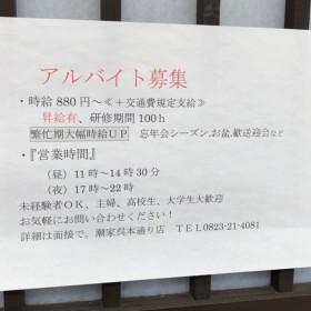 潮家 呉本通り店