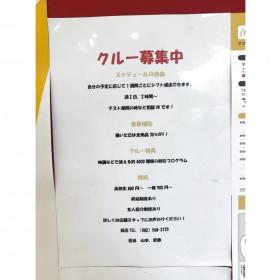 マクドナルド イオン広島段原S.C.店