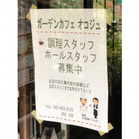 Garden cafe Au coju(ガーデンカフェ オコジュ)