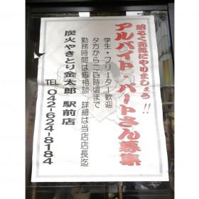 炭火やきとり金太郎 八王子北口駅前店