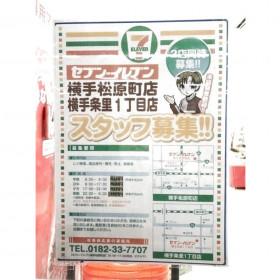 セブン-イレブン 横手松原町店