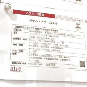 オテル・ドゥ・スズキ アトレ吉祥寺店