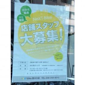 Next-BIKE川口店