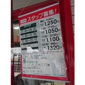 まいばすけっと 渋谷本町2丁目店