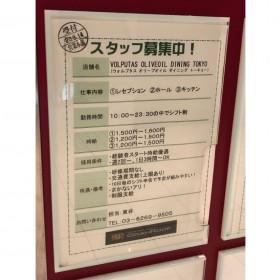 VOLPUTAS(ウォルプタス) 東京駅グランルーフ店
