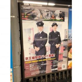 (株)京王設備サービス (仙川駅)