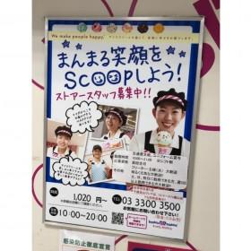 サーティワンアイスクリーム 仙川島忠ホームズ店