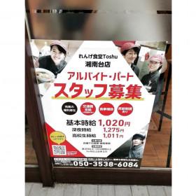 れんげ食堂 Toshu 湘南台店