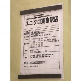 ユニクロ 東京駅京葉ストリート店