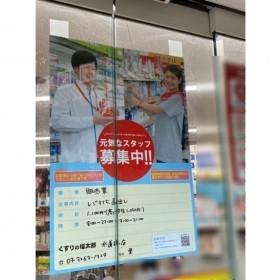 くすりの福太郎 水道橋店