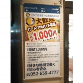 カレーハウス CoCo壱番屋 名古屋競馬場前店