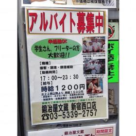 鍛冶屋文蔵 新宿西口店