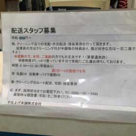 手仕上げ本舗クリーニング アオキスーパー今伊勢店