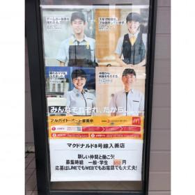 マクドナルド 8号線入善店