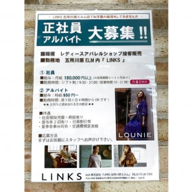 LINKS(リンクス) 五所川原ELM店