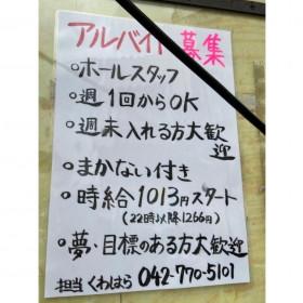 庄や 相原駅前店